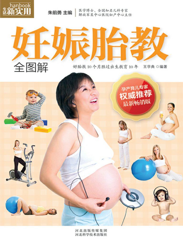 妊娠胎教全图解