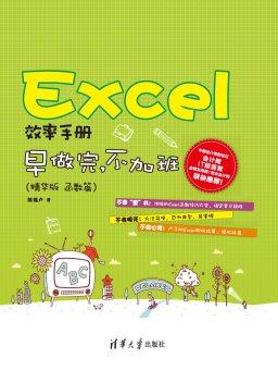 Excel效率手册:早做完,不加班(函数篇)