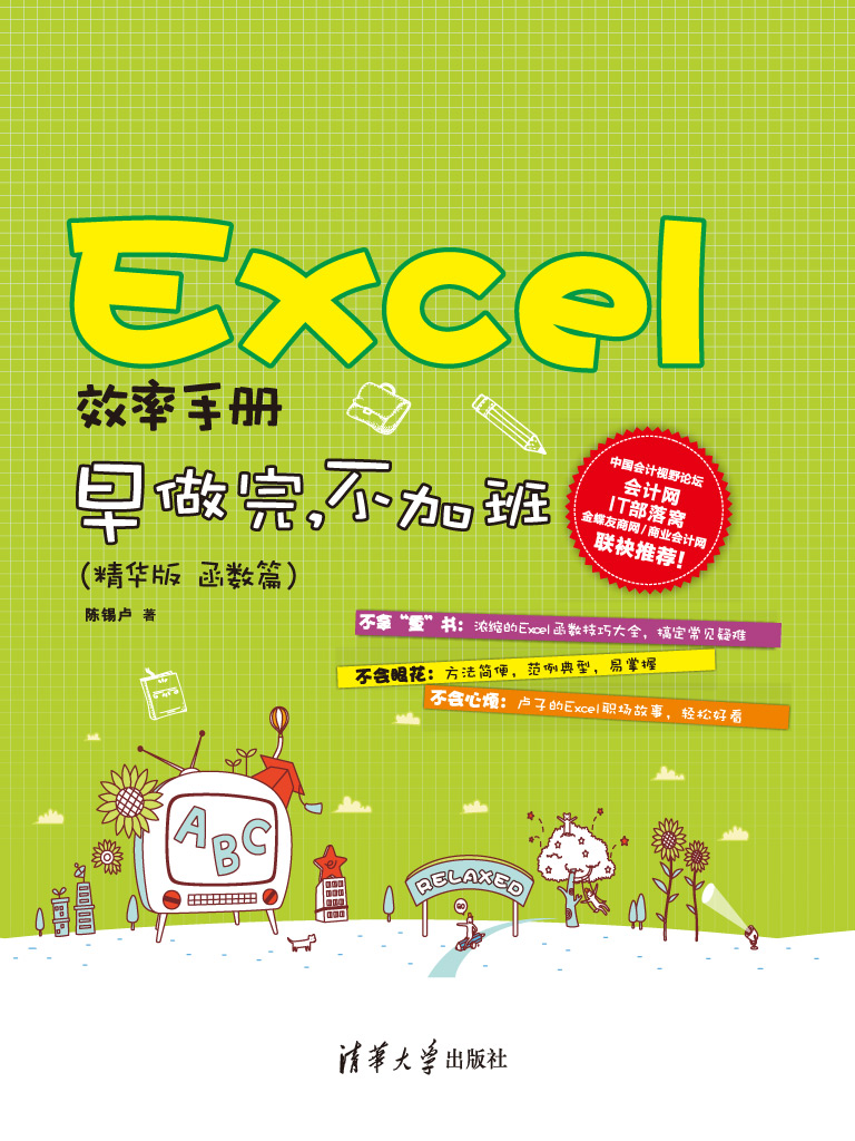 Excel效率手冊:早做完,不加班(函數篇)