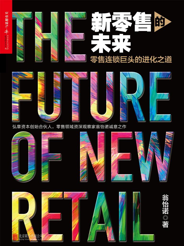 新零售的未来