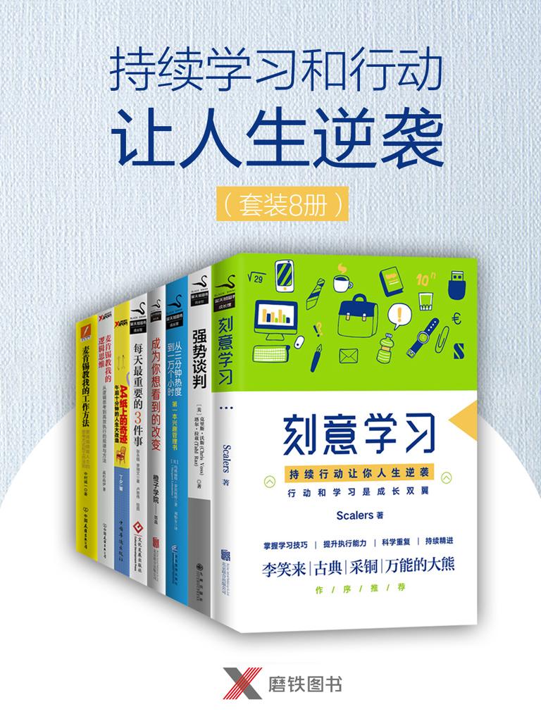 持续学习和行动让人生逆袭(共八册)