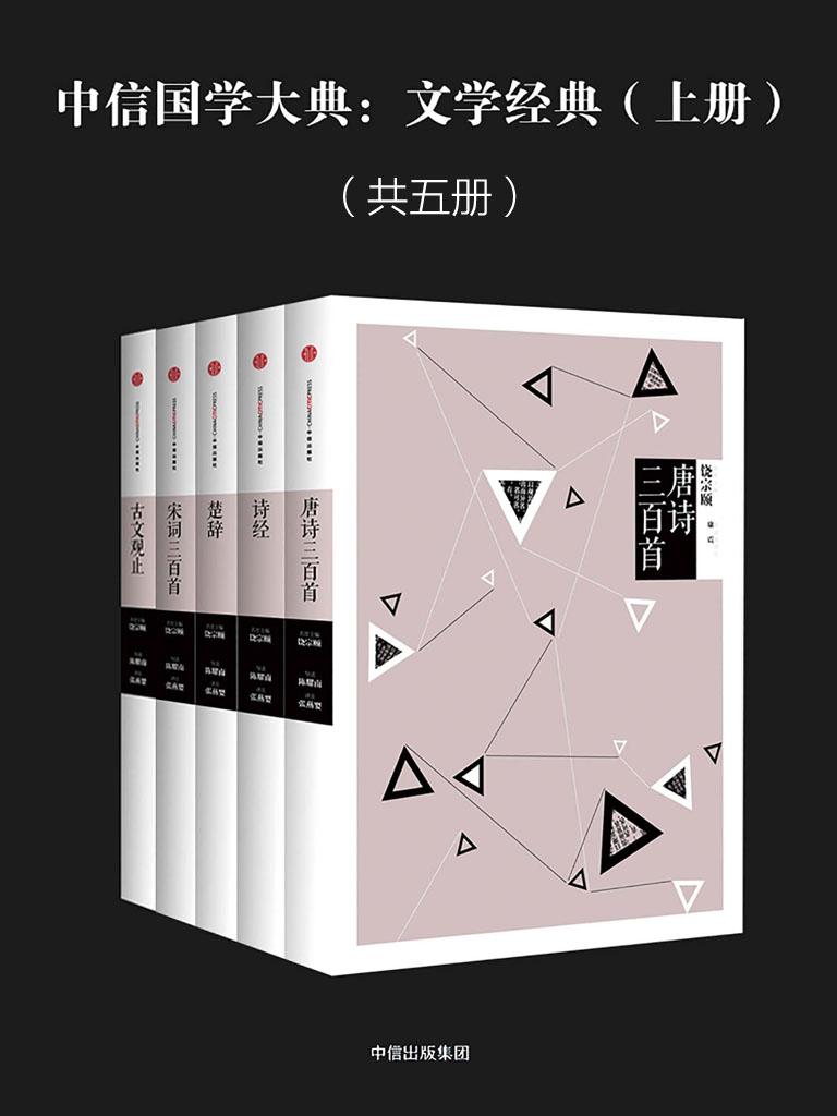中信国学大典:文学经典(上册 共五册)