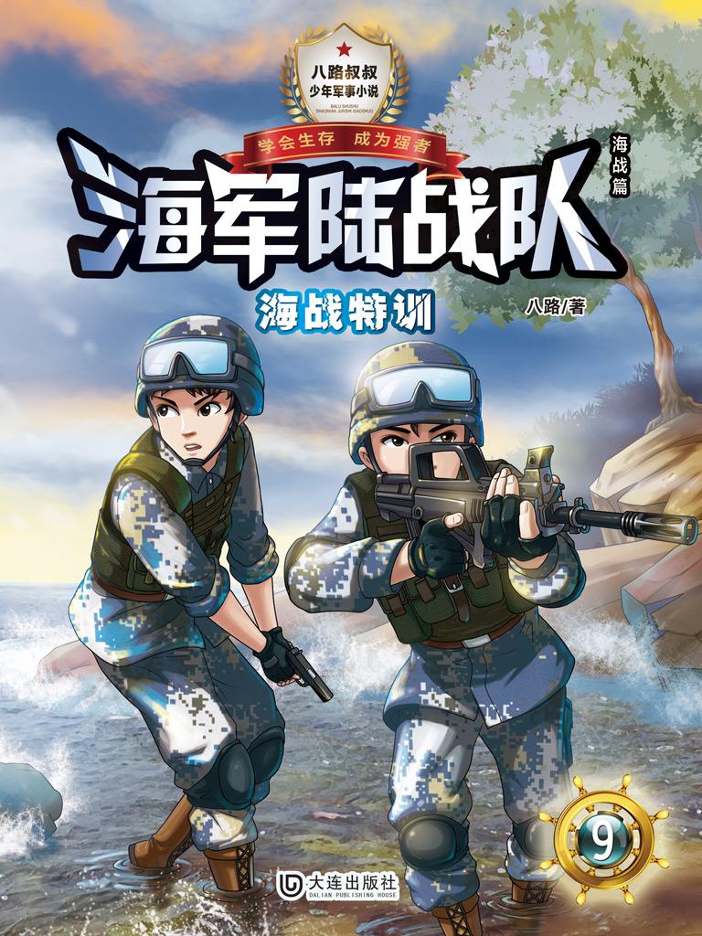 海军陆战队 9:海战特训