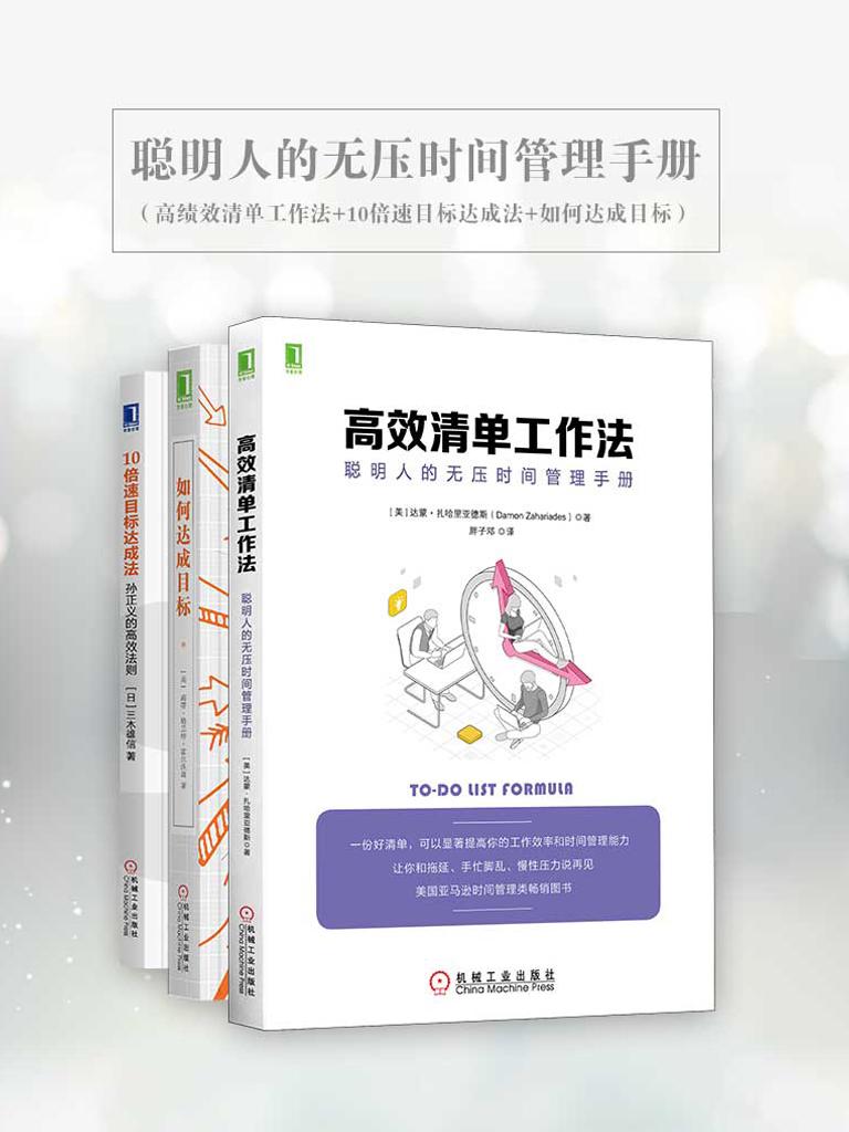 聪明人的无压时间管理手册(全三册)