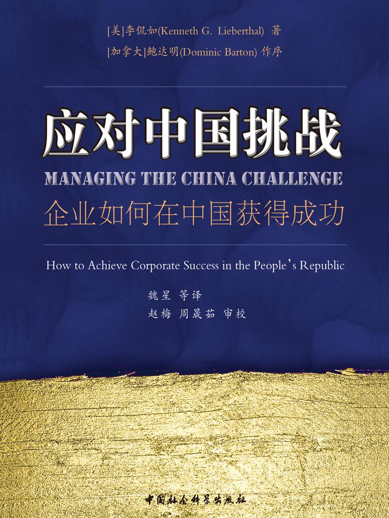 应对中国挑战:企业如何在中国获得成功