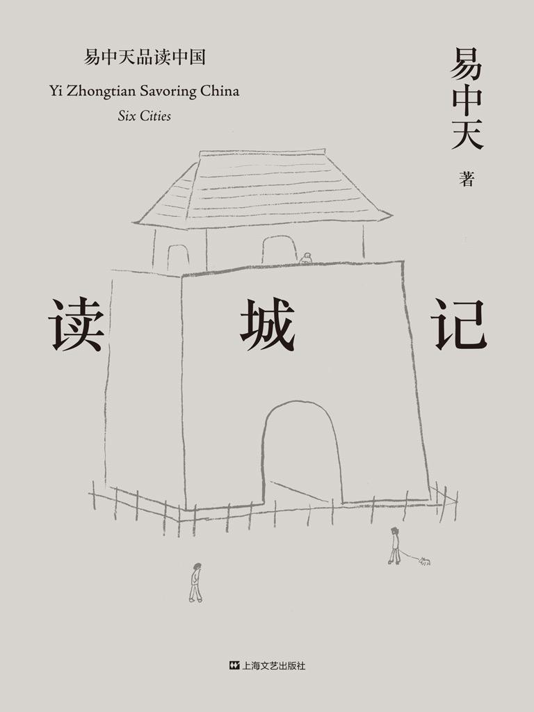 读城记(易中天品读中国系列)