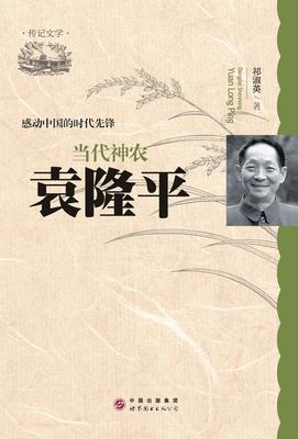 当代神农——袁隆平