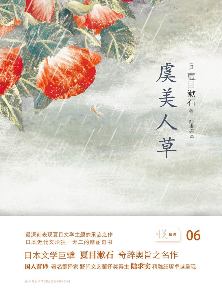 虞美人草(悦经典06)