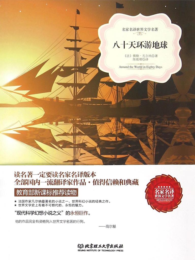 八十天环游地球(陈筱卿译)