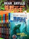 荒野求生少年生存小说(全六册)