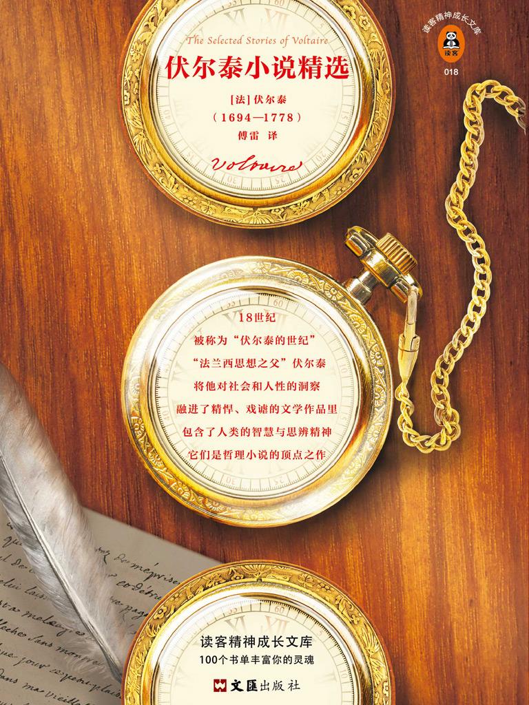 伏尔泰小说精选(读客经典文库)