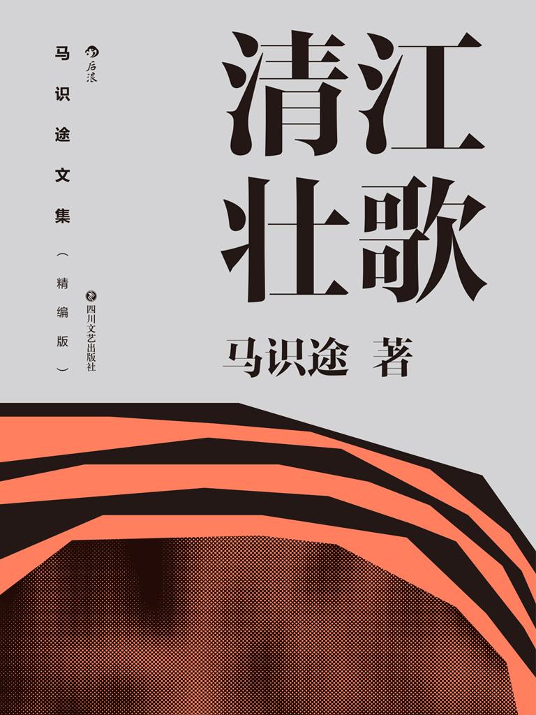 马识途文集(精编版)清江壮歌