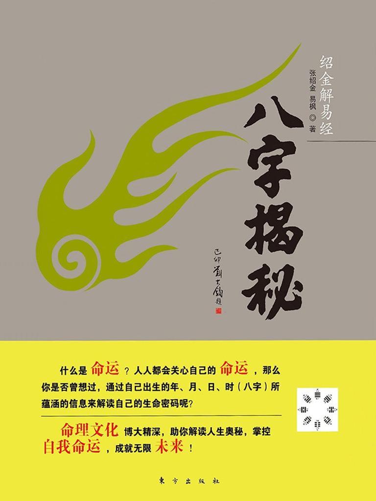 绍金解易经:八字揭秘