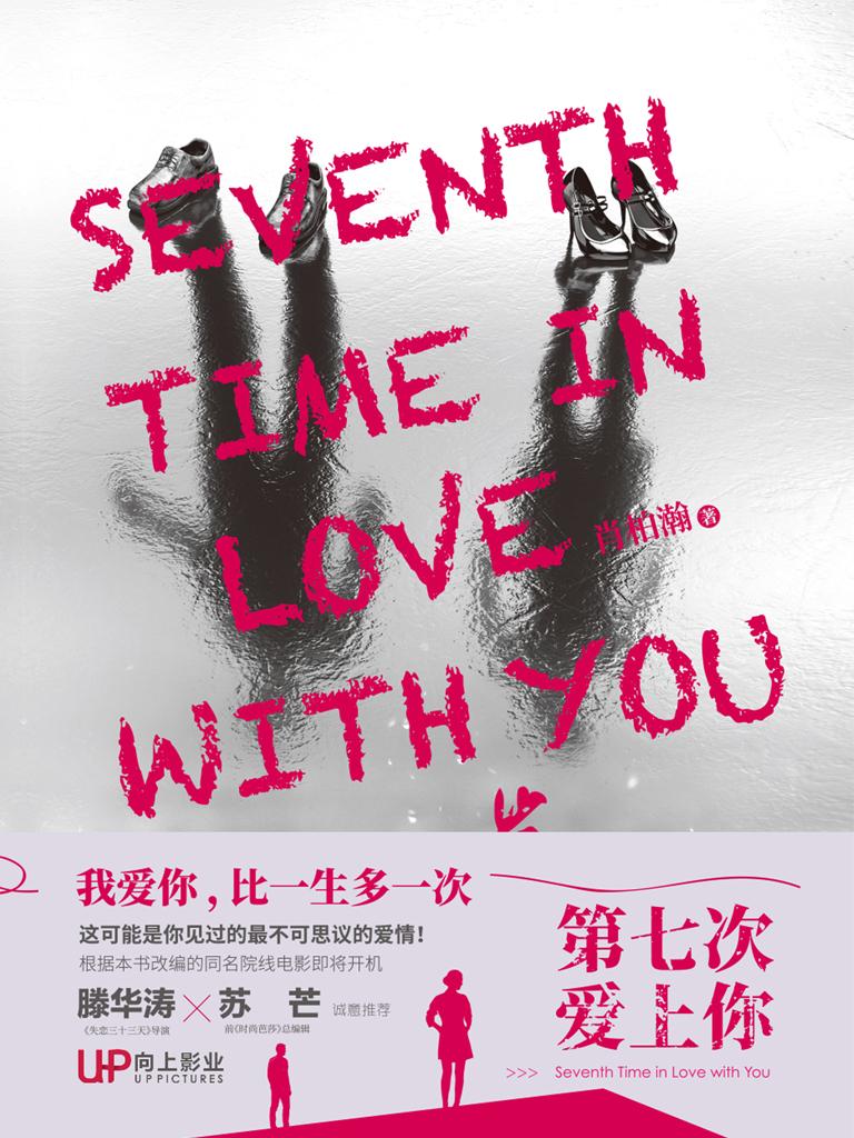 第七次爱上你