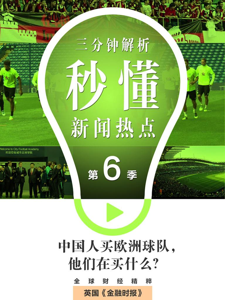 中国人买欧洲球队,他们在买什么?(秒懂新闻热点·第六季)