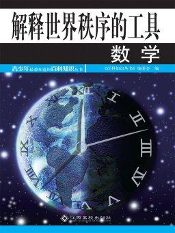 解释世界秩序的工具:数学