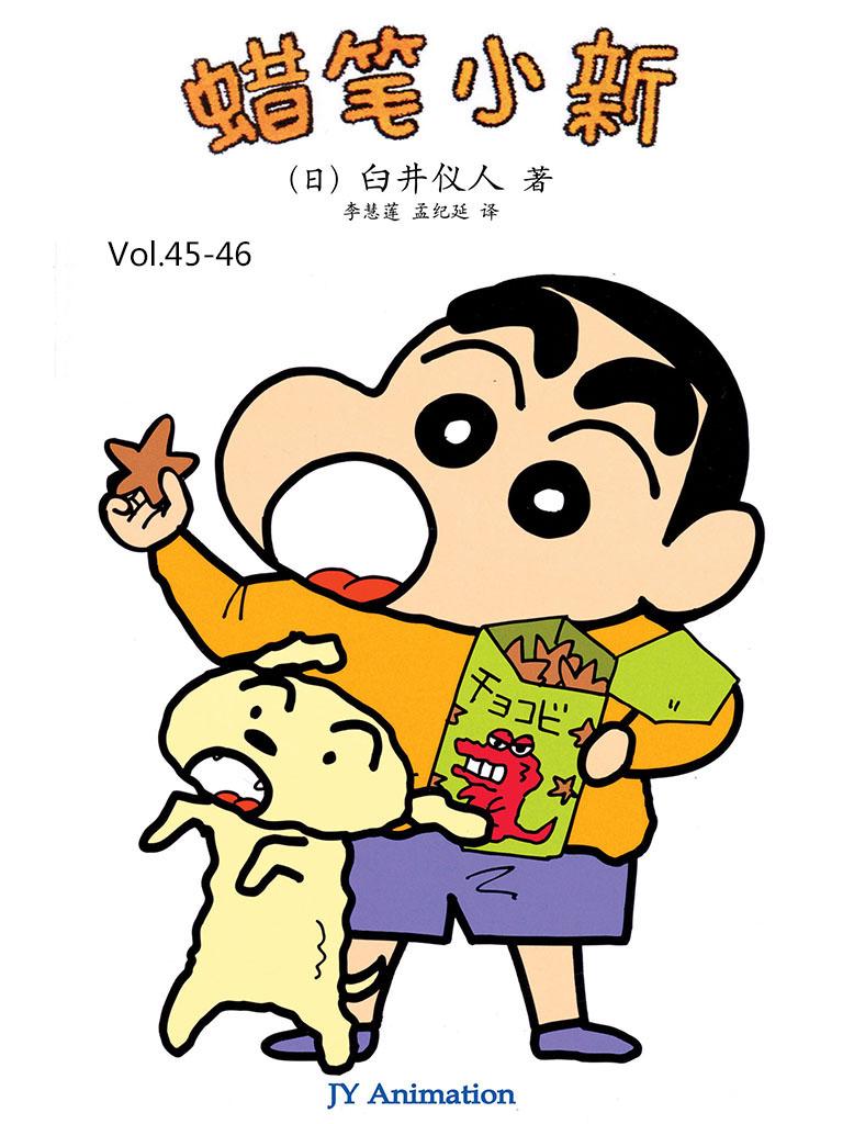蜡笔小新Vol.45-46