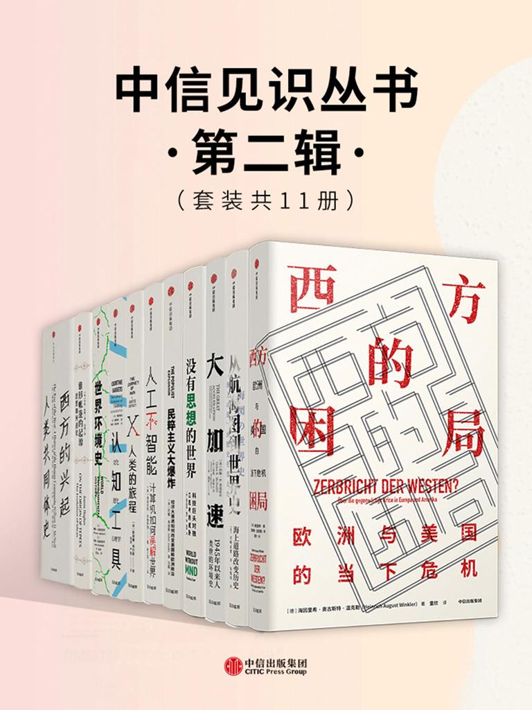 中信见识丛书·第二辑(套装共11册)