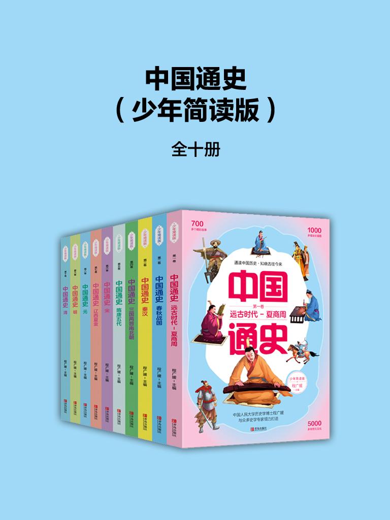 中国通史(少年简读版)