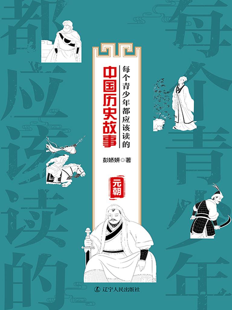 每个青少年都应该读的中国历史故事:元朝