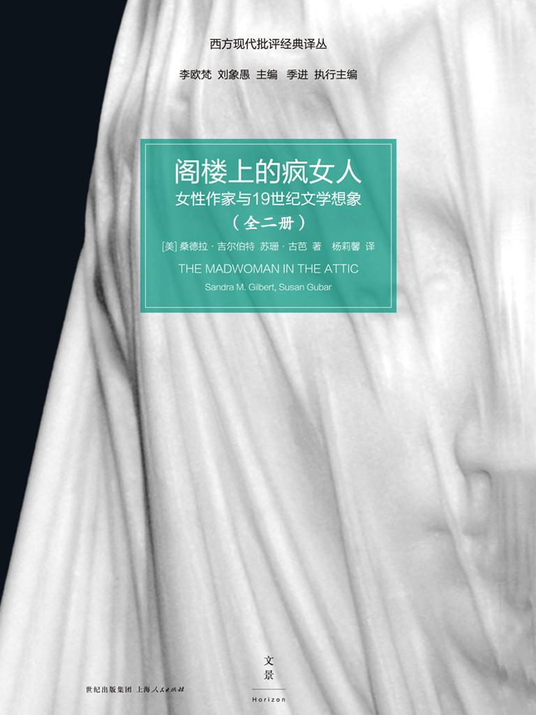 阁楼上的疯女人:女性作家与19世纪文学想象(全二册 西方现代批评经典译丛)