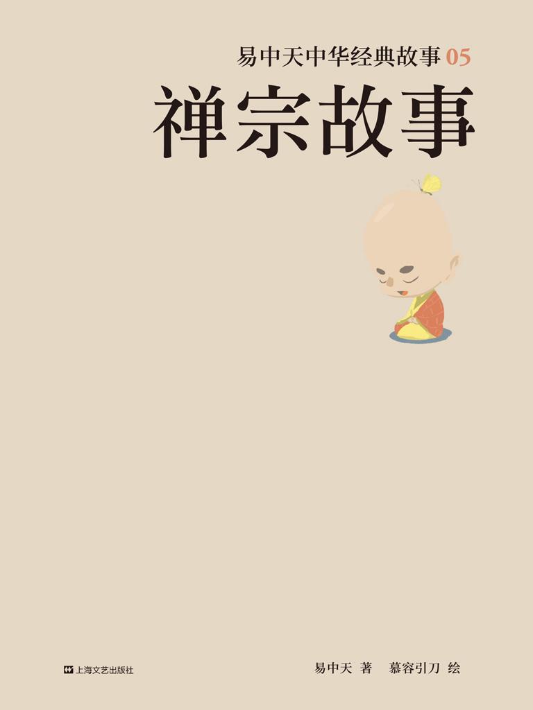 易中天中华经典故事 05:禅宗故事