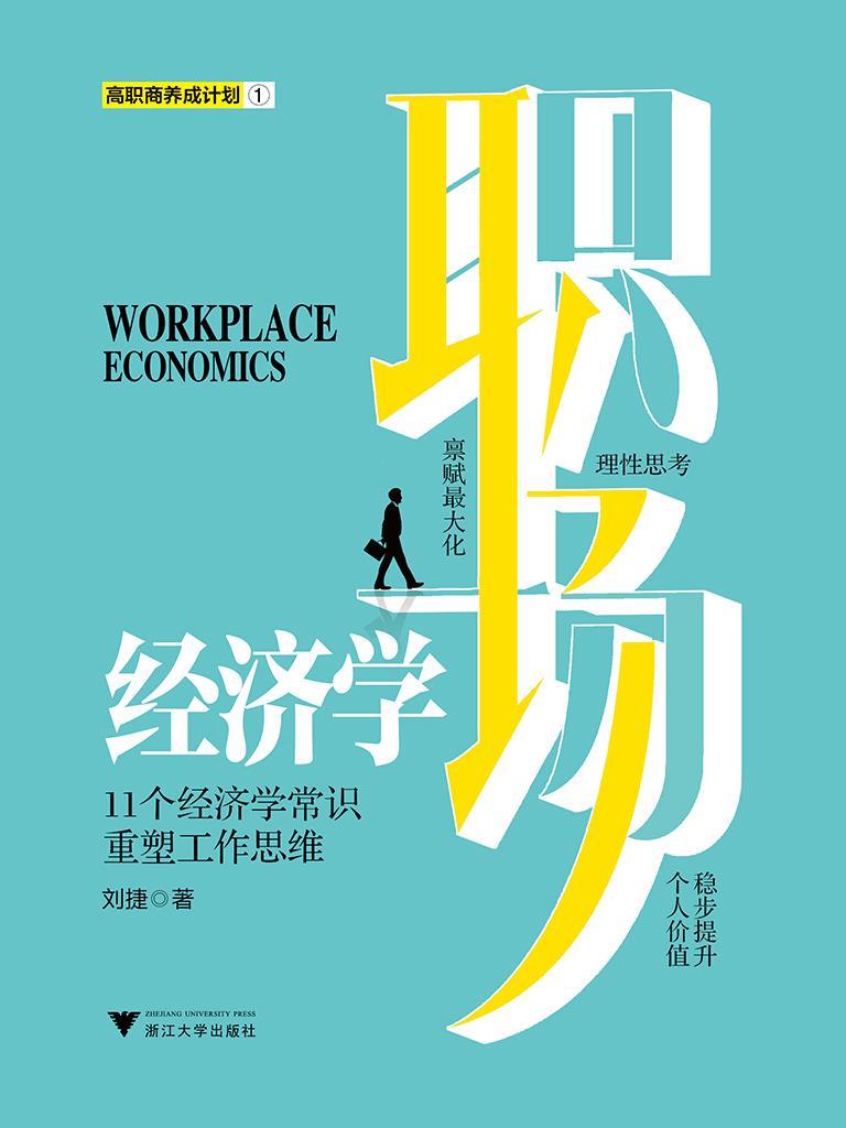 职场经济学:11个经济学常识重塑工作思维