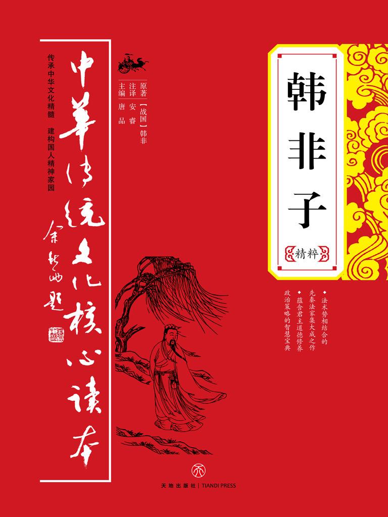 韩非子精粹(中华传统文化核心读本)