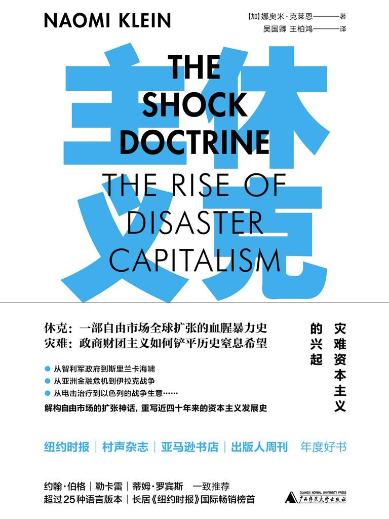 休克主义:灾难资本主义的兴起
