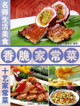 名师生活美食·十艺家常菜·香脆家常菜