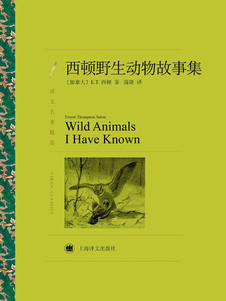 西顿野生动物故事集(译文名著精选)
