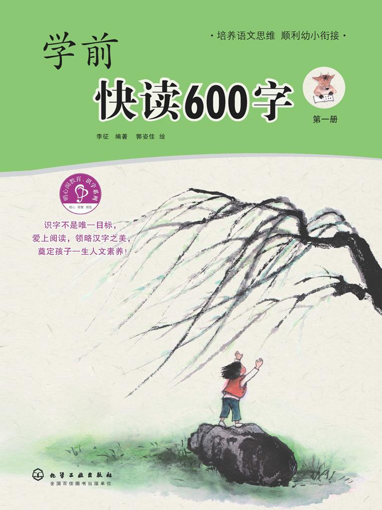 学前快读600字(第一册)