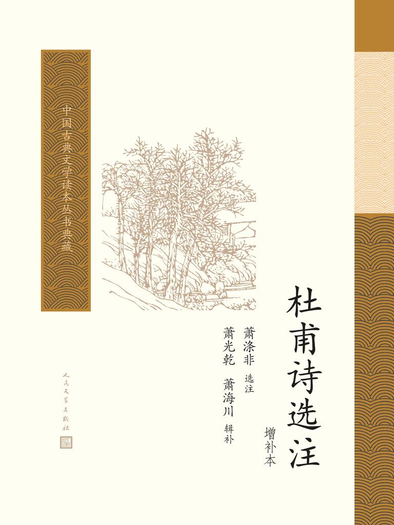 杜甫诗选注:增补本(中国古典文学读本丛书典藏)