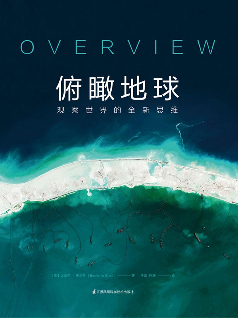 俯瞰地球:观察世界的全新思维