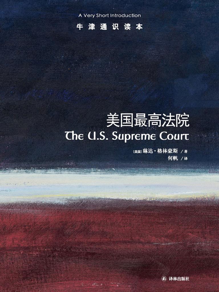 牛津通識讀本:美國最高法院(中文版)