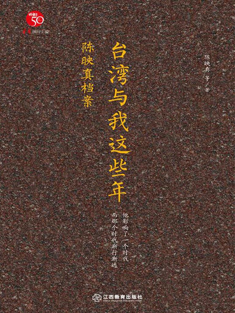 台湾与我这些年:陈映真档案