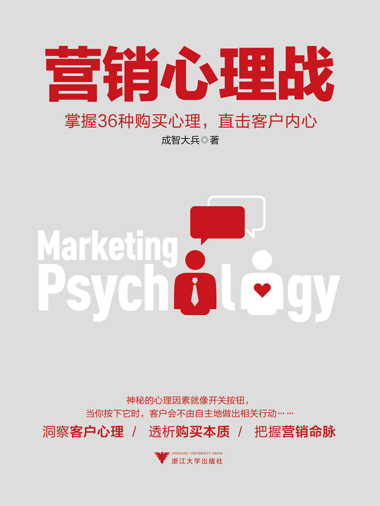營銷心理戰:掌握36種購買心理,直擊客戶內心