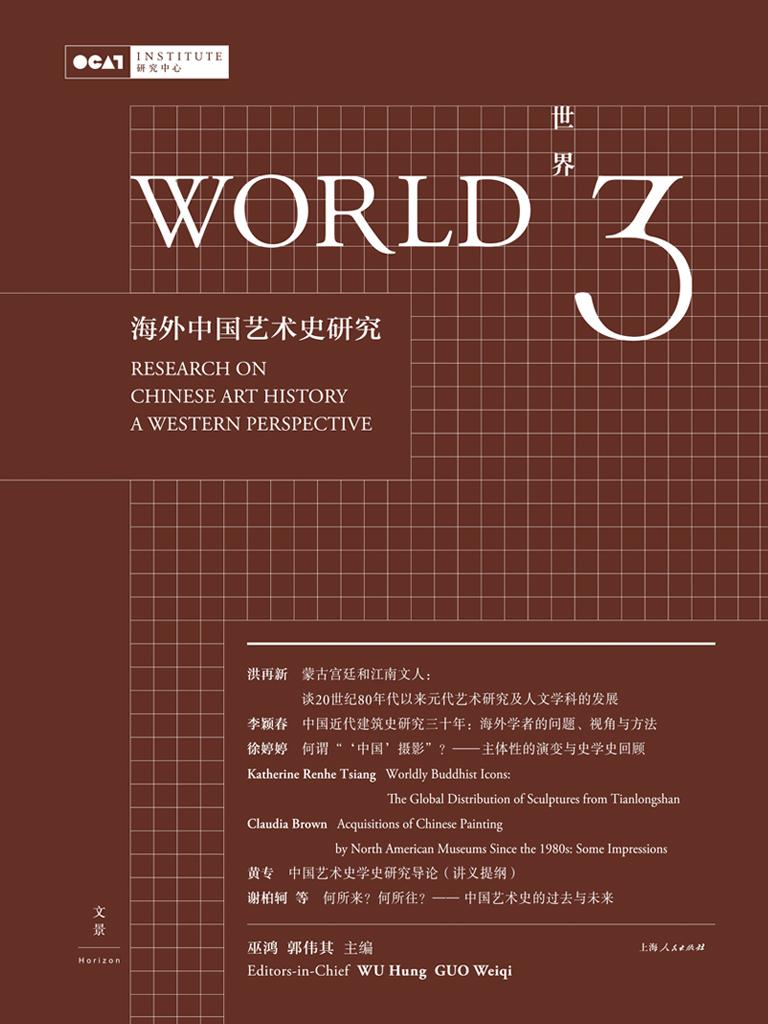 世界 3:海外中国艺术史研究