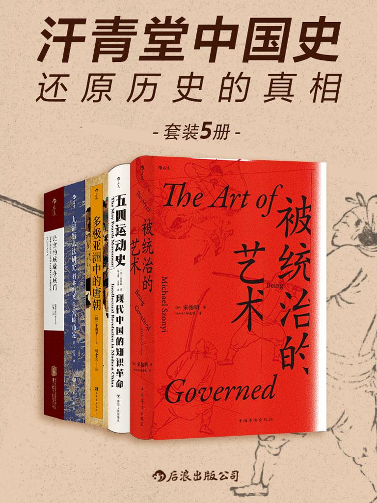 汗青堂中国史:还原历史的真相(套装共5册)
