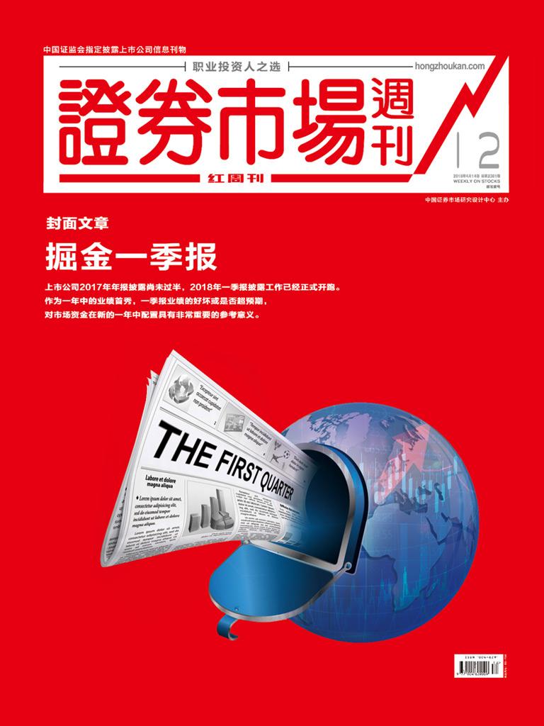 证券市场周刊-红周刊(总第2381期)