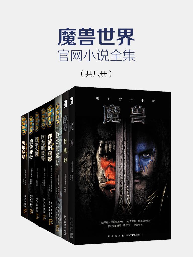 魔獸世界官網小說全集(共八冊)