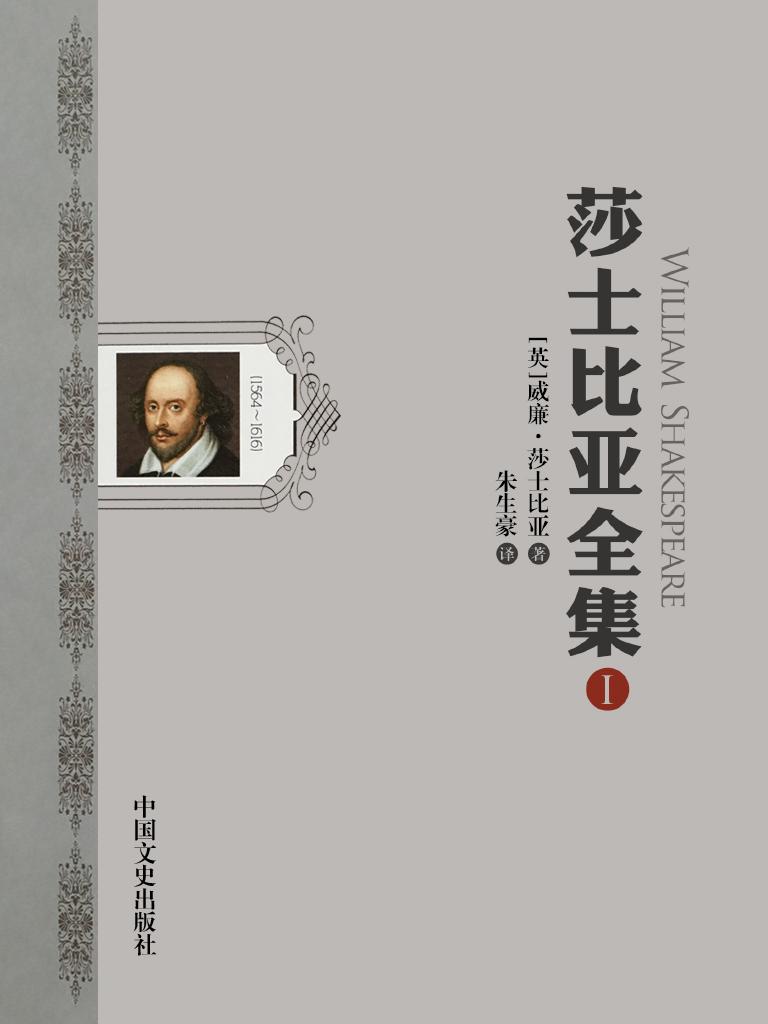 莎士比亚全集 1