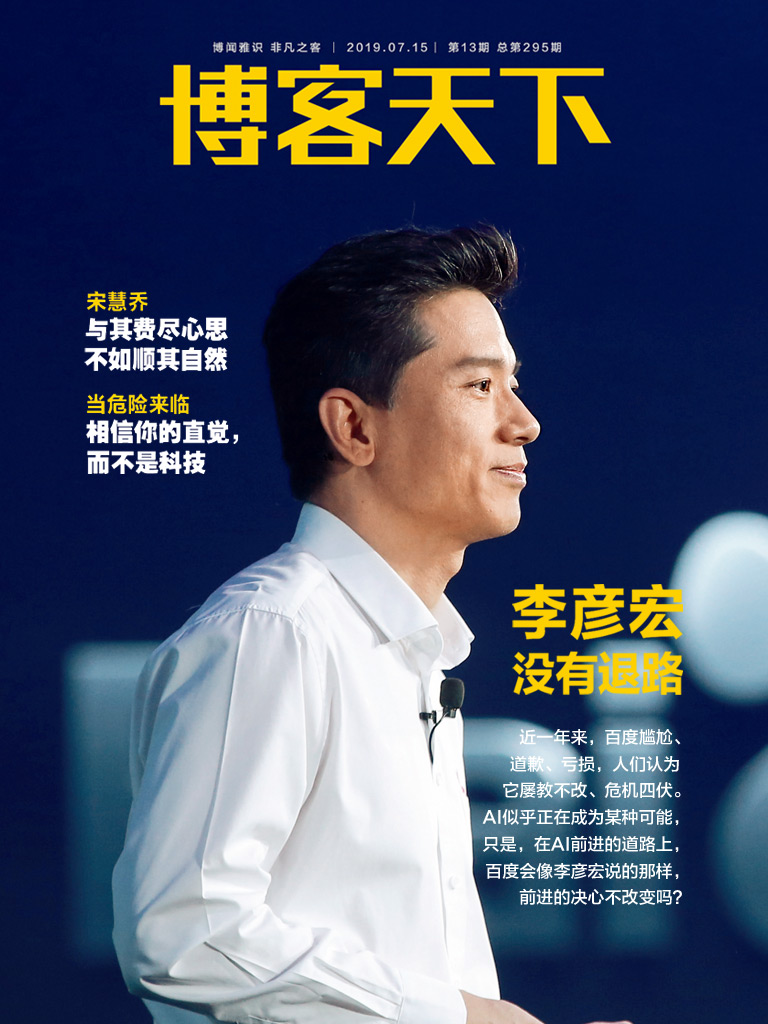 博客天下(2019年第13期)