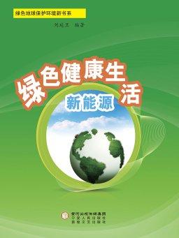 绿色健康生活新能源