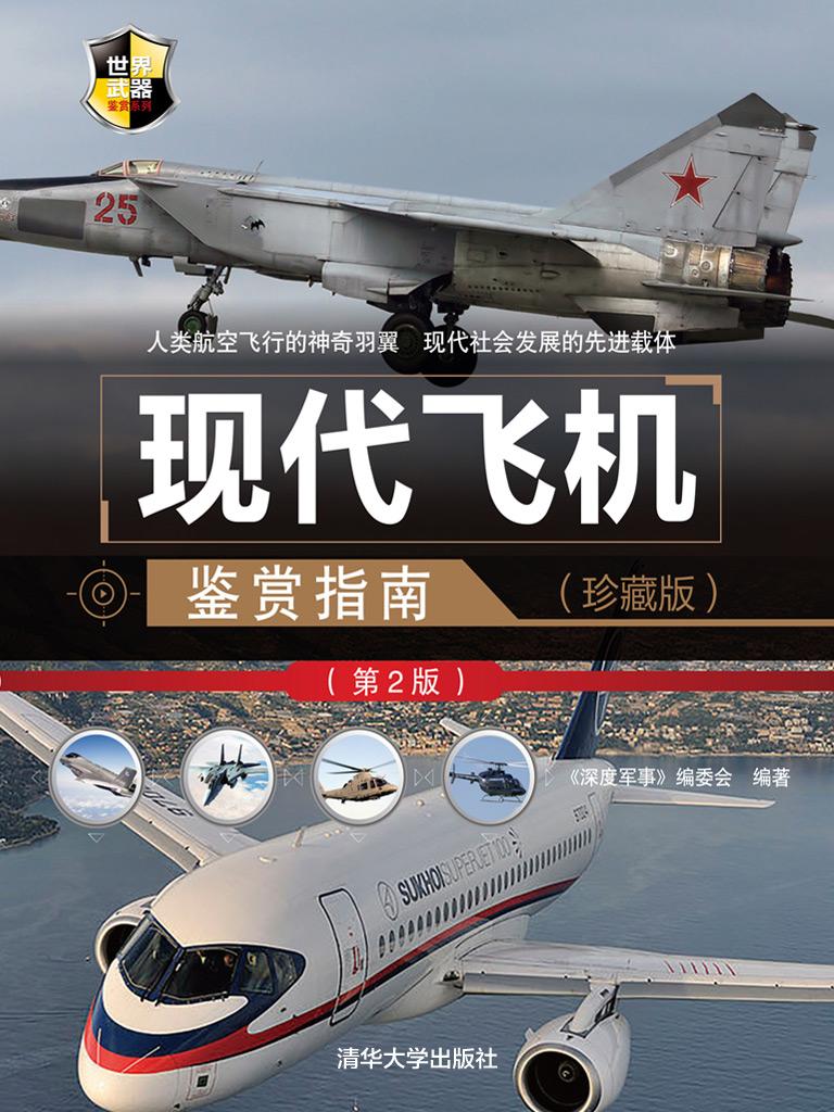 現代飛機鑒賞指南(第2版 珍藏版)