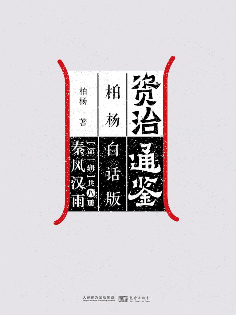柏杨白话版资治通鉴第一辑:秦风汉雨