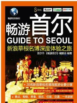 畅游首尔:新浪草根名博深度体验之旅