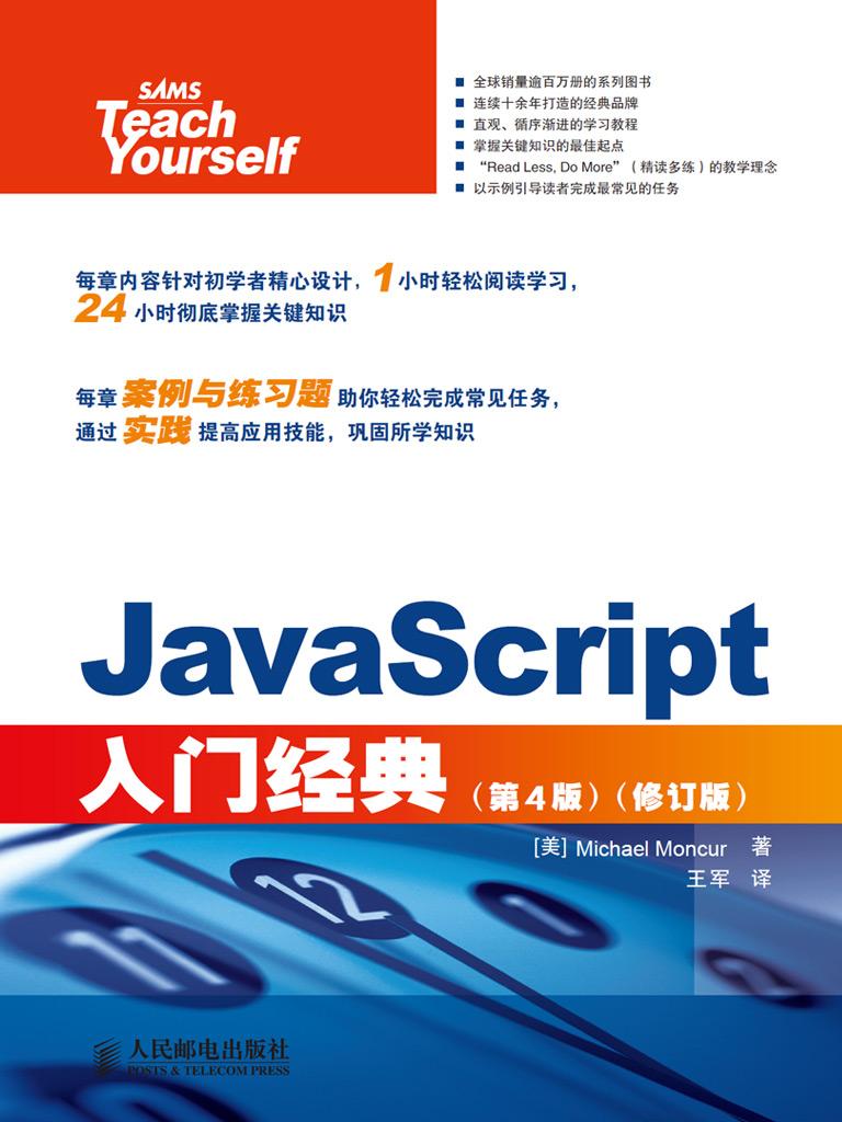 JavaScript入门经典(第4版 修订版)