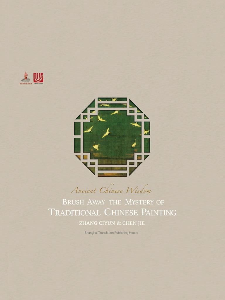 中国历代著名绘画作品鉴赏(Brush away the mystery of traditional Chinese painting)