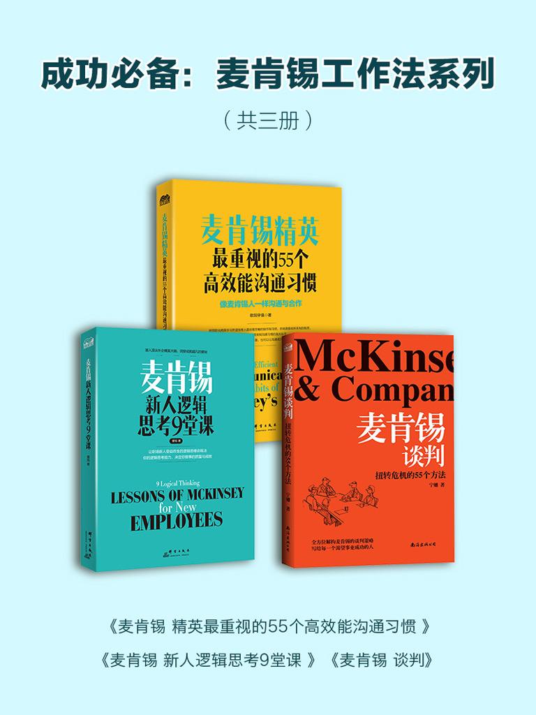 成功必备:麦肯锡工作法系列(共三册)